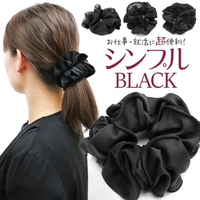 シュシュ ブラック シフォン サテン ブラック 大きめ 就活 冠婚葬祭