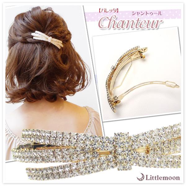 ヘアアクセサリー品揃え日本最大級リトルムーンのリボンバレッタ。ハーフアップ、盛りヘア、盛り髪などのヘアアレンジも簡単。華やかな髪飾りだから、結婚式、